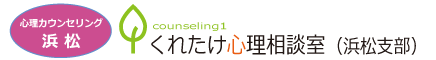 浜松市(静岡)のカウンセリング 青柳 裕美公式サイト(くれたけ心理相談室浜松支部)